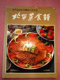 北平菜食谱(大开本全铜版纸,图文并茂探究老北京饮食文化,帝王之都菜系)彩印、图文并茂  品佳