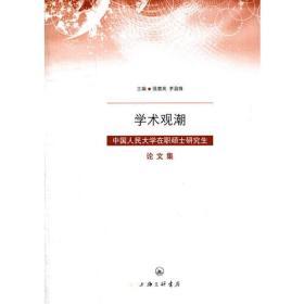 学术观潮——中国人民大学在职硕士研究生论文集