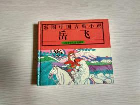 彩图中国古典小说——岳飞