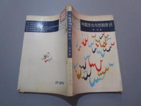 中国文化与悲剧意识