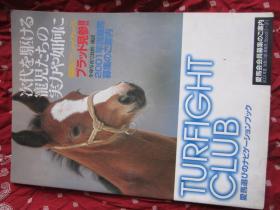 日文.    TURFIGHTCLUB   2001年当歳马の募集           日本跑马书  【大16开本】  ブラット