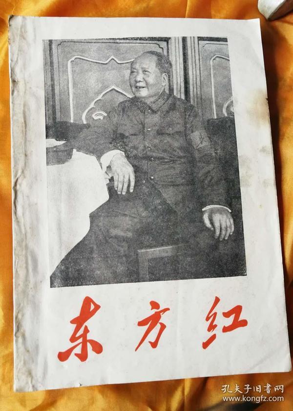 16开厚本。贵州版。东方红。有林彪语录/毛主席各时期照片几十张/多买打折