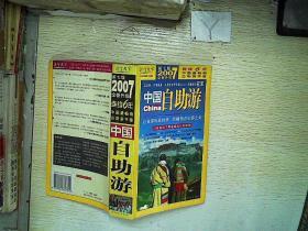 2007全新升级中国自助游 第七版