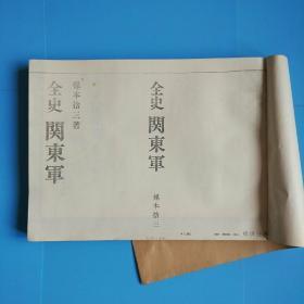 全史关东军(八十年代复印本,日文原版)