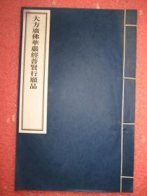 《大方广佛华严经普贤行愿品》(线装全1册)2002年影印民国金陵刻经处刻本