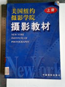美国纽约摄影学院摄影教材(上)