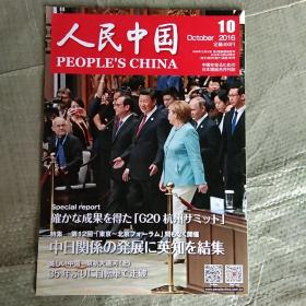人民中国2016年10(日文)