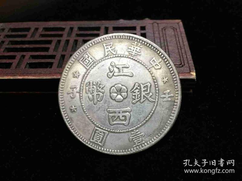 7H169 中华民国 江西银币 壹圆 钱证 大洋 龙元 银币 银圆 收藏 藏币 银饼 古钱币收藏
