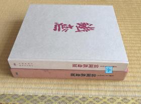【富冈铁斋展:生诞一五〇年记念】精装大本带函套  便利堂1985年全彩印  515件展品全图录