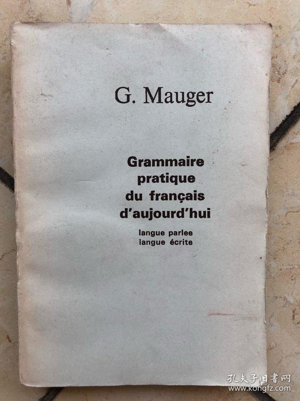 现代法语实用语法(修订第五版)