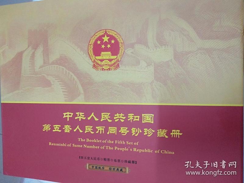 中华人民共和国第五套人民币同号钞珍藏册 内有999.9纯金纪念金卡,保真,精装。