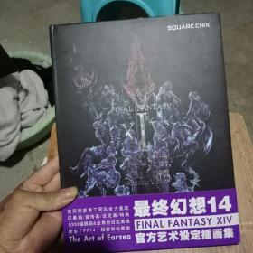 最终幻想14官方艺术设定插画集