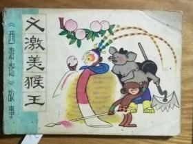 义激美猴王