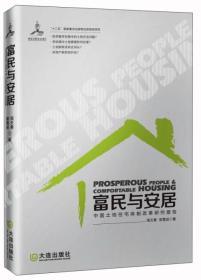 富民与安居 中国土地住宅体制改革研究报告