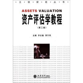 资产评估学教程(第3版)