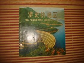 1975年画册《六安淠史杭灌区》