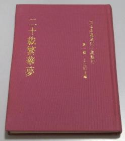 罕本中国通俗小说丛刊 第一辑 二十载繁华梦  布面精装影印本清晰