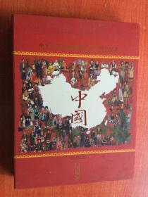中华人民共和国成立六十周年纪念 (邮票、粮票珍藏册)有收藏证书 限量发行2000套