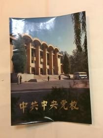 中共中央党校图册
