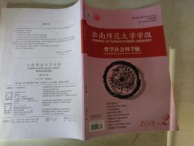 云南师范大学学报 哲学社会科学版 2018.2