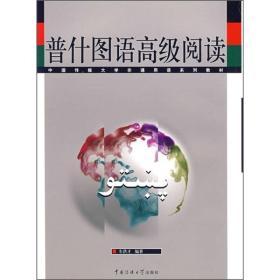 中国传媒大学非通用语系列教材:普什图语高级阅读