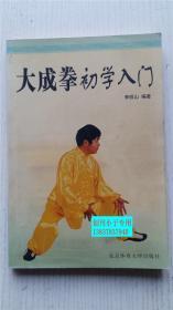 大成拳初学入门 李照山编著 北京体育大学出版社 9787811000504