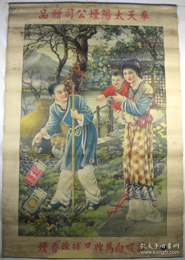 ■24孝--为母埋儿幸得黄金.---民国名家金梅生精品香烟广告画■---稀少