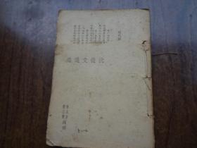 沈从文选集    7品缺封面,见图   内容完整   民国24年初版