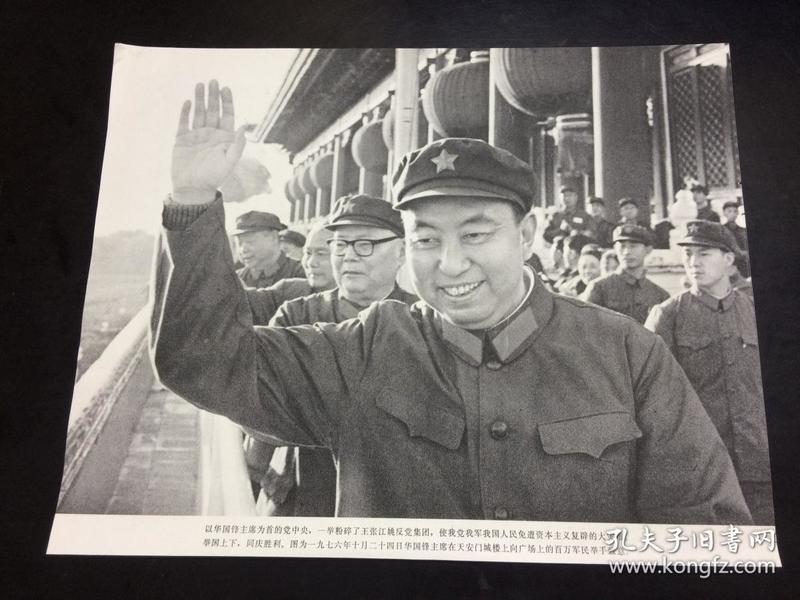 宣传画 ,《华国锋主席在天安门城楼上向广场上的百万军民举手致意》