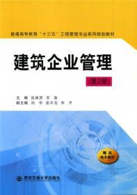 建筑企业管理(第2版)