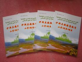 伊斯兰教经堂教育小学试用课本  二、三、四、六年级全册 【4册合售】