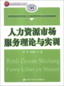 人力资源市场服务理论与实训 李琦 中国劳动社会保障出版社 9787516704776