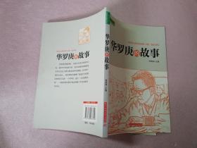 华罗庚的故事【实物拍图】