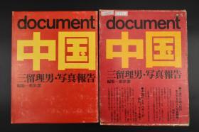 《中国》怀旧老照片 原护封 硬精装1册全 二十世纪70年代中国老照片写真集 训练 日常 生产 生活 医疗等 1972年