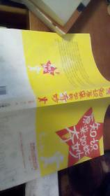 知识原来如此奇妙 张绍梅,李力著 天津教育出版社