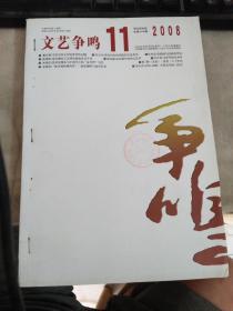 文艺争鸣2008年第11.12期