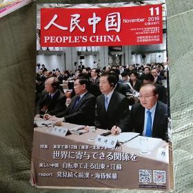 人民中国2016年11(日文)
