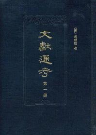 新书--文献通考(点校整理本)(全14册)(精)