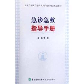 急诊急救指导手册