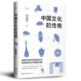 中国文化的性格