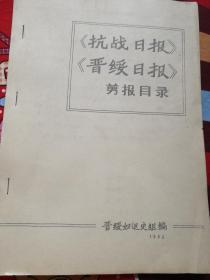 《抗战日报》《 晋绥日报》剪报目录(少见目录类历史资料)