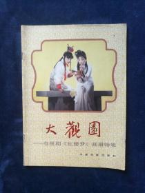 87版电视剧 红楼梦画册