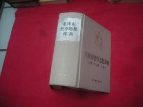 毛泽东哲学思想辞典(精装)