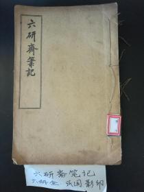 六研斋笔记 ·6册全· 民国 有正书局  竹纸影印