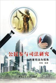 9787561234846公民参与司法研究:以刑事司法为视角