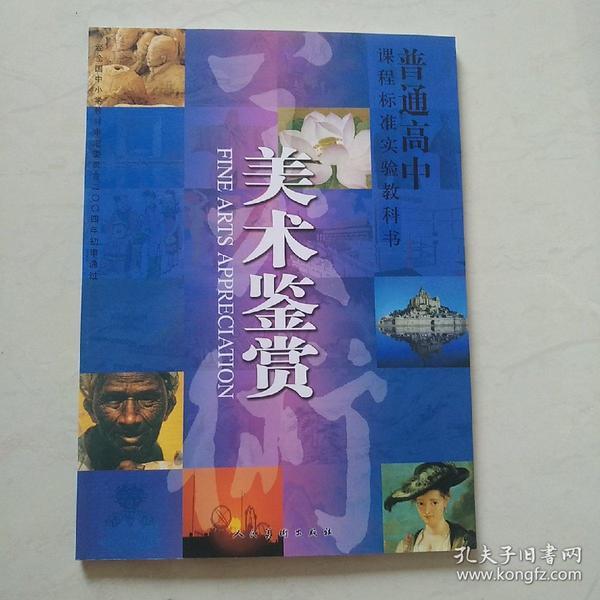 高中教材_美术鉴赏(高中教科书)