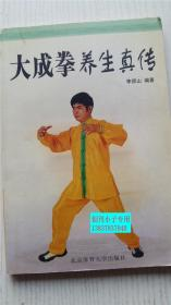 大成拳养生真传 李照山 编著 北京体育大学出版社 9787811000528