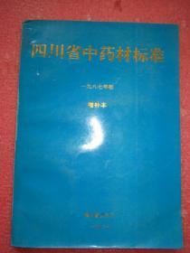 四川省中药材标准(增补本)1987年版 1991年一版一印