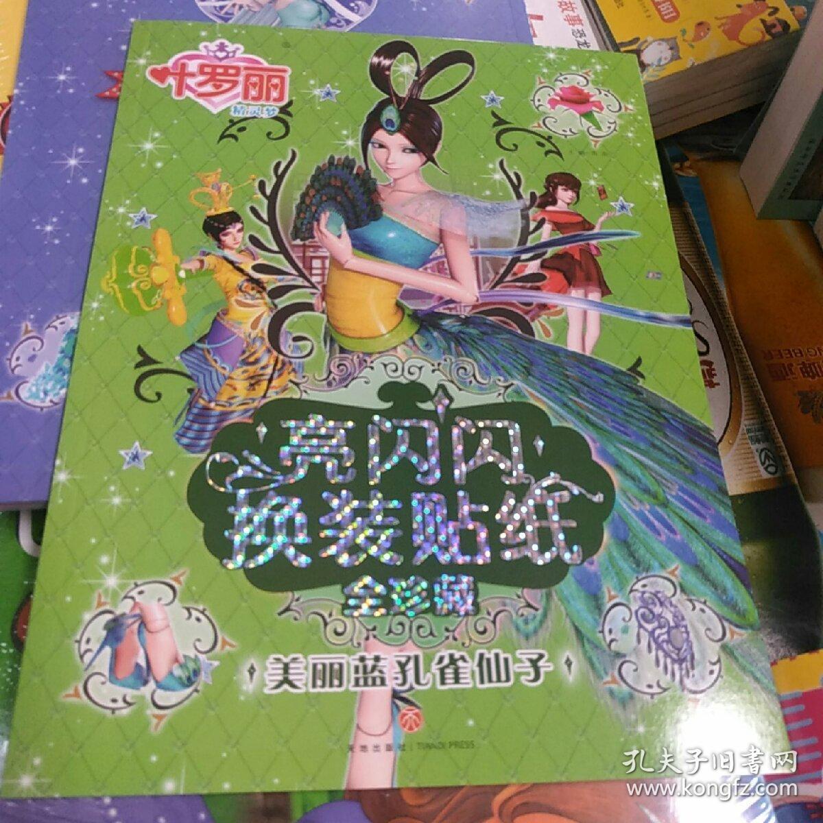 叶罗丽精灵梦亮闪闪换装贴纸全珍藏:美丽蓝孔雀仙子图片