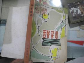 《西餐菜谱》 北京出版社 1版1印